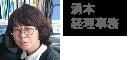 wakumoto_photo